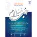 Så firar Ibn Rushd Internationella dagen för arabiska språket